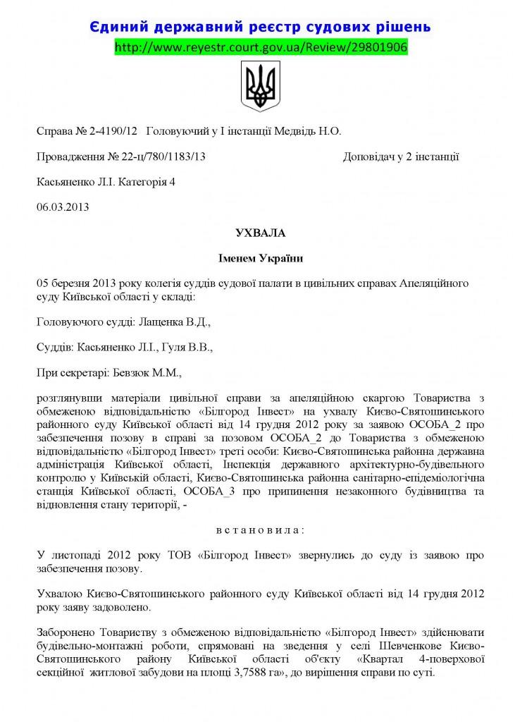 Ухвала Апеляційного суду Київської області від 06.03.2013 стр.1