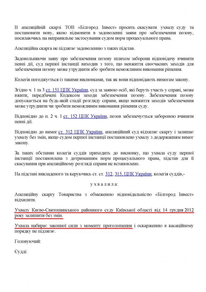 Ухвала Апеляційного суду Київської області від 06.03.2013 стр.2