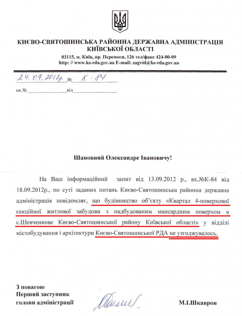 Лист від Києво-Святошинської РДА