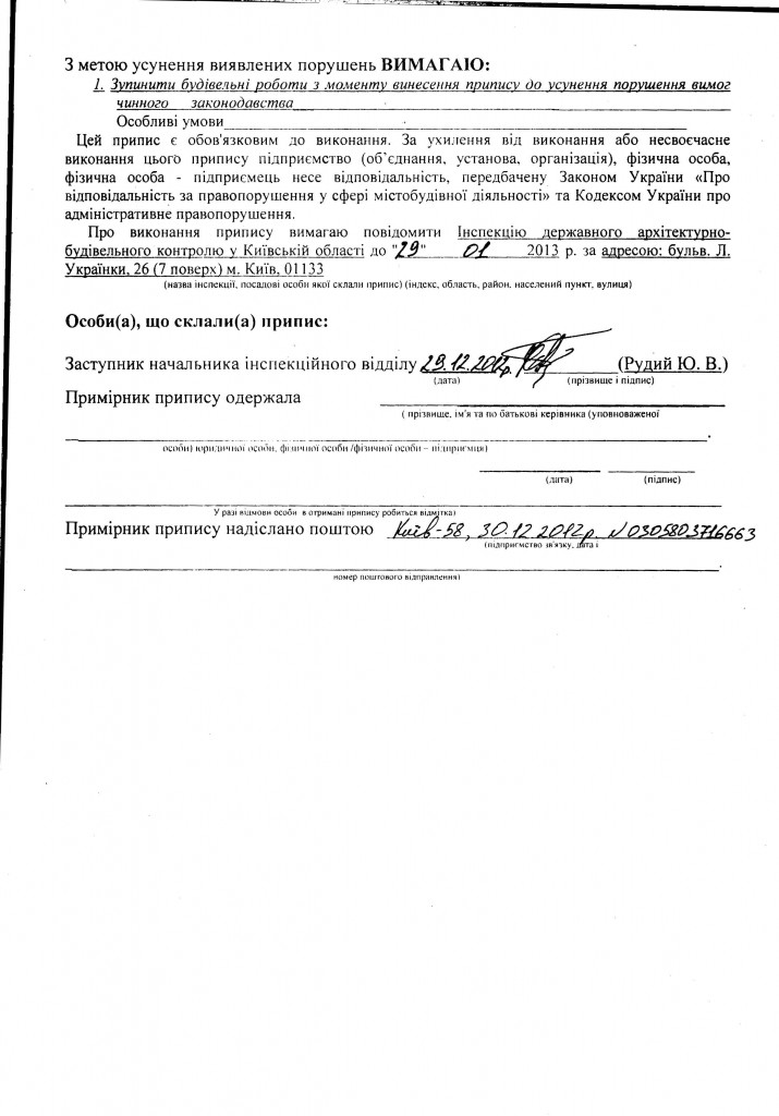 """Припис 2259 ДАБІ К.обл. до ТОВ """"БІЛГОРОД ІНВЕСТ"""""""