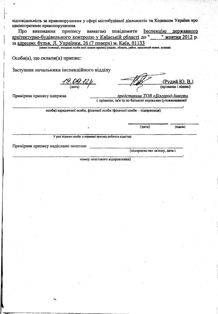 """Припис 986 ДАБІ К.обл. до ТОВ """"БІЛГОРОД ІНВЕСТ"""""""
