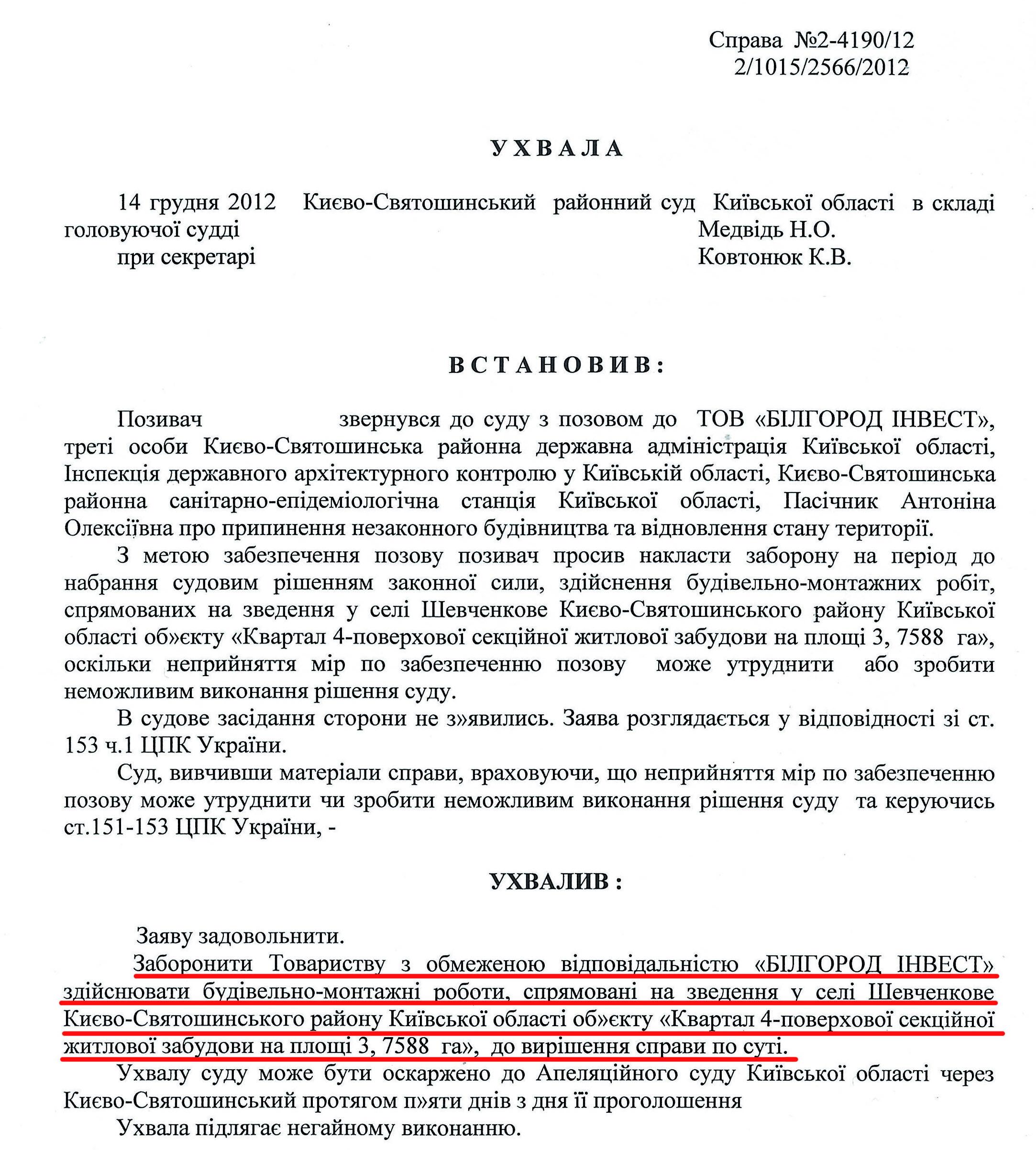 3457f2456428dd Ухвала суду, щодо призупинення будівельно-монтажних робіт
