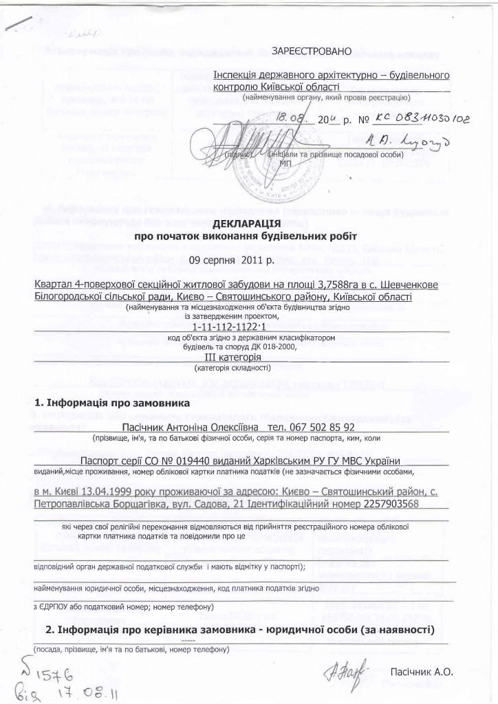 Декларація про початок виконання будівельних робіт (ст.1)