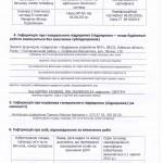 Декларація про початок виконання будівельних робіт (ст.2)