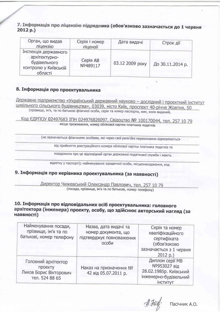 Декларація про початок виконання будівельних робіт (ст.3)