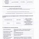 Декларація про початок виконання будівельних робіт (ст.4)