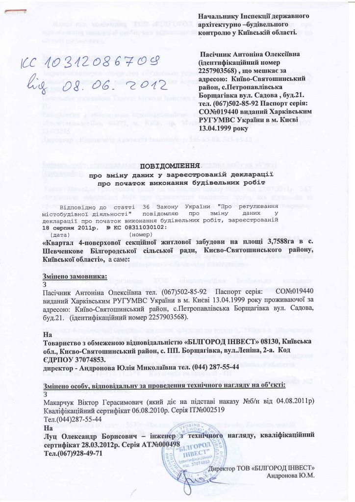 2e502c3da76425 Зміни до декларації (ст. 1)