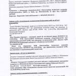 Зміни до декларації (ст. 2)