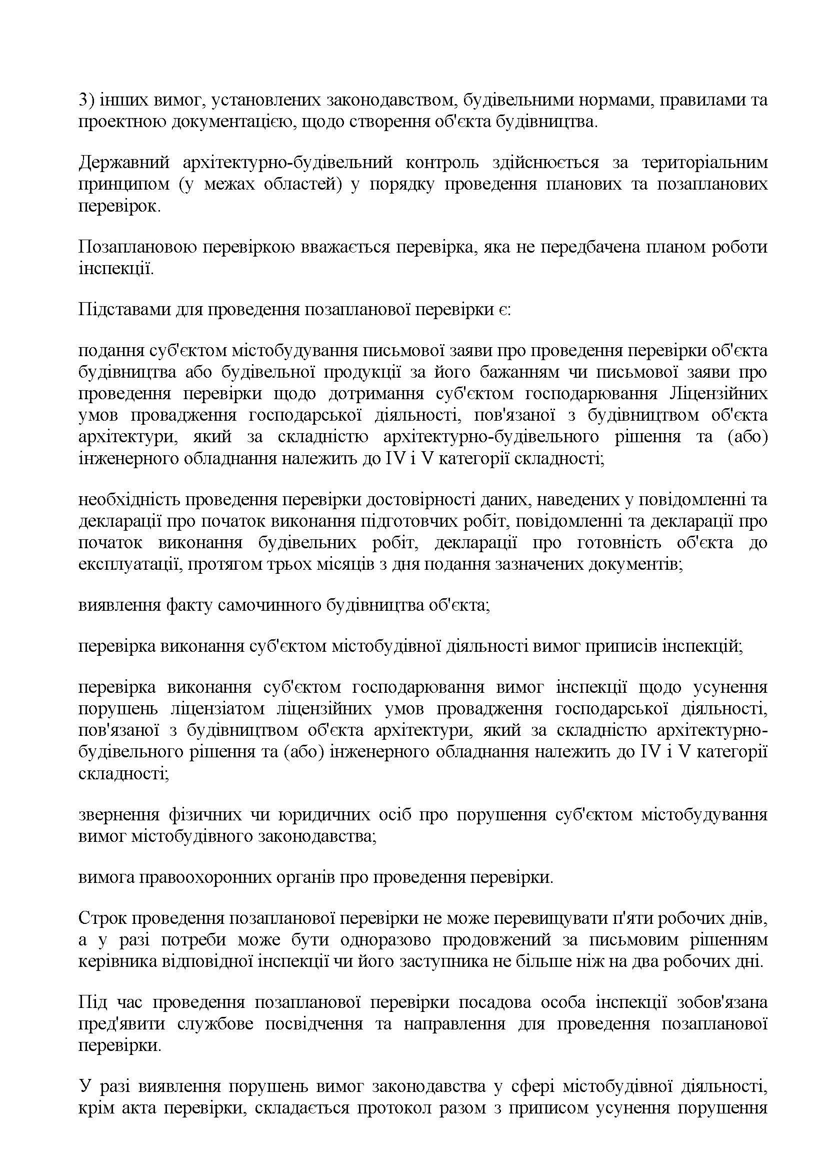 efb650721f1e90 Ухвала Вищого адміністративного суду України від 18.12.2013  р.(www.reyestr.court.gov.ua)